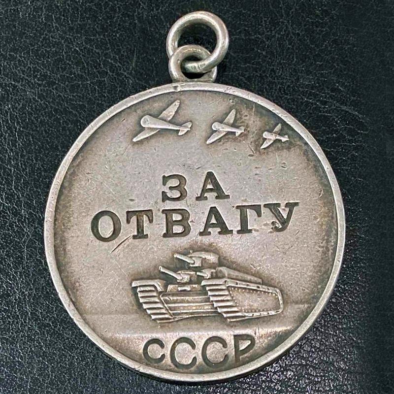 Медаль «За отвагу»_№ 964557
